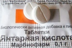 gintaro rūgštis yra naudinga hipertenzijai gydyti